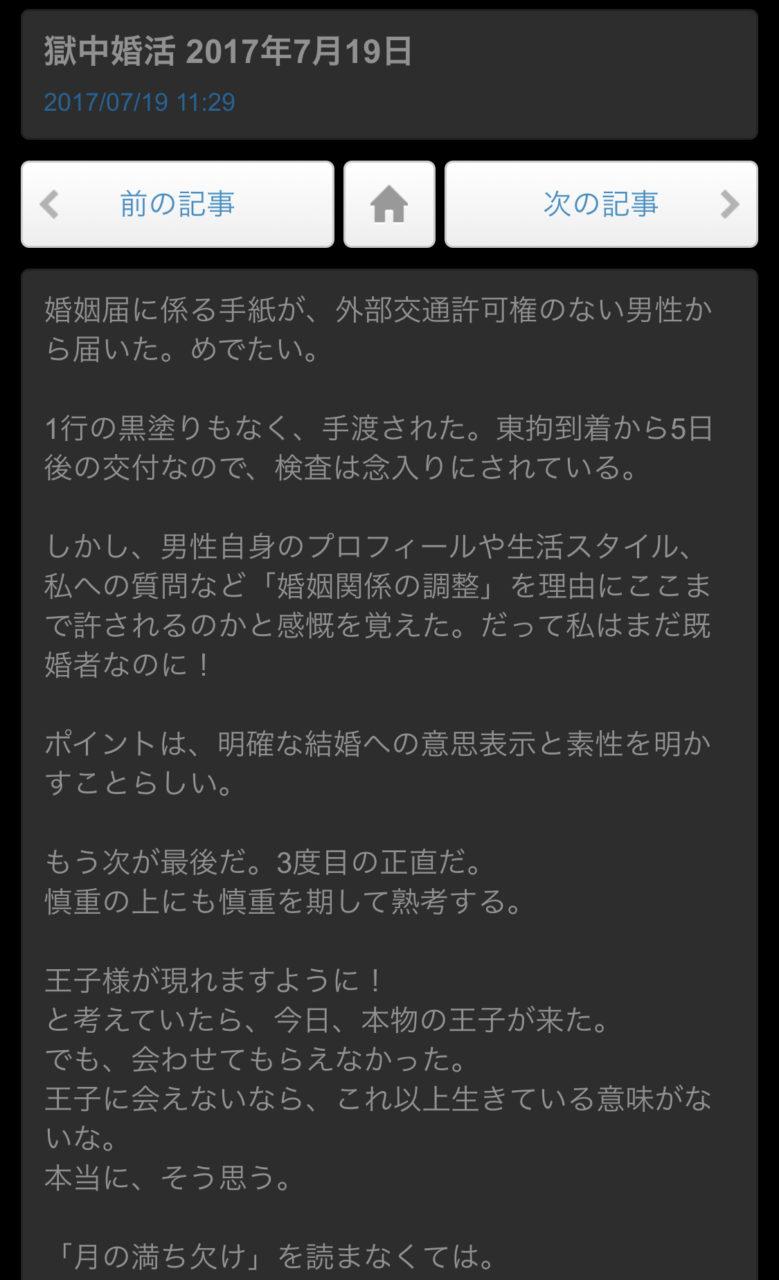 木嶋佳苗 イノウエ王子 誰