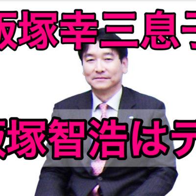 松永真菜さん旦那が顔画像公開 会見発言内容 嫁と娘莉子ちゃんを惜しむ