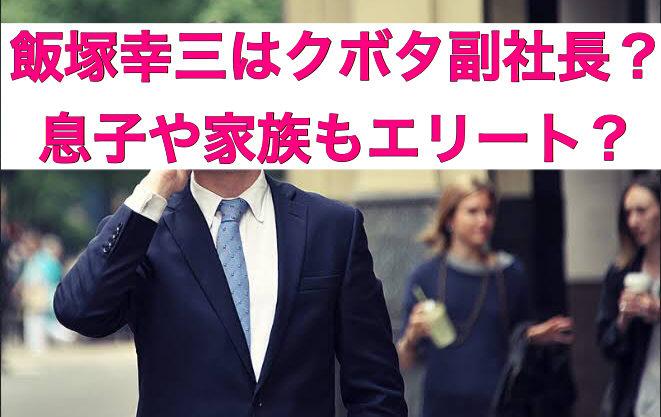 飯塚幸三は東大卒クボタ副社長!?息子や家族もエリートか?